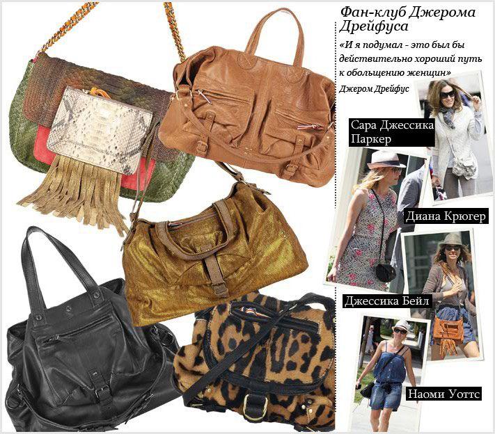летние сумки по сезону 2012